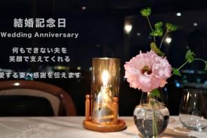結婚記念日,レストラン森,restaurant mori,ダウン症,ブログ