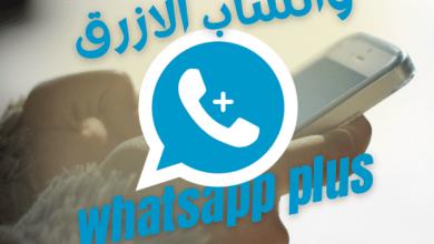 صورة تنزيل واتس اب بلس الأزرق Apk مجاني ضد الحظر WhatsApp plus