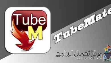 صورة تحميل تطبيق TubeMate YouTube Downloader