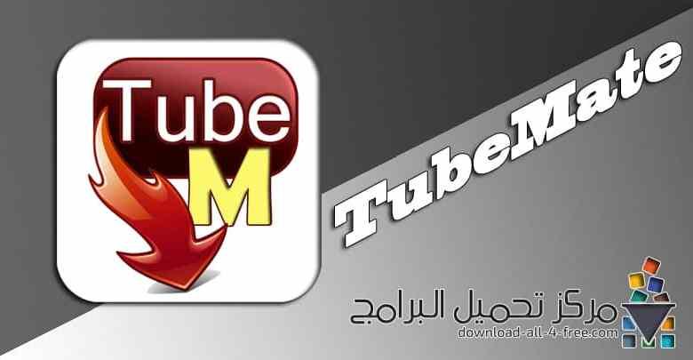 تحميل تطبيق TubeMate YouTube Downloader