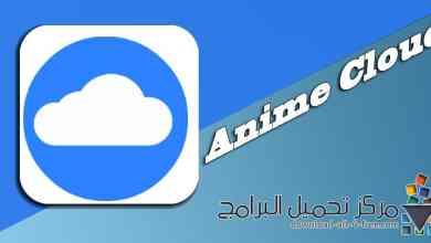 صورة تحميل Anime Cloud للايفون و الاندرويد بعد الحذف