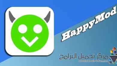 صورة تنزيل HappyMod أفضل تنزيل للتطبيقات المعدلة على الأندرويد