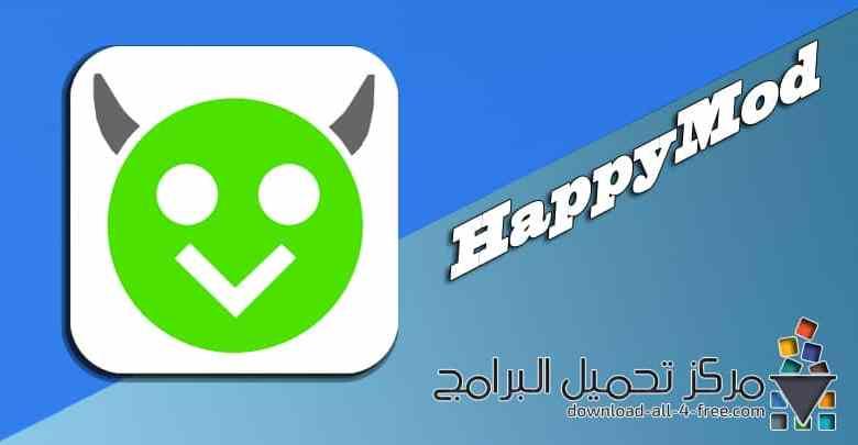 تنزيل HappyMod أفضل تنزيل للتطبيقات المعدلة على الأندرويد
