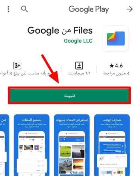 تحميل تطبيق 1google files-