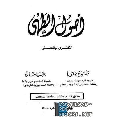 حصريا قراءة كتاب اصول الطهي النظرى والعملى أونلاين Pdf 2020