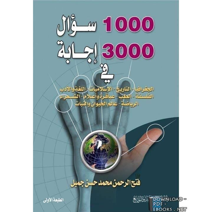 حصريا قراءة كتاب 1000 سؤال و 3000 اجابة أونلاين Pdf 2019
