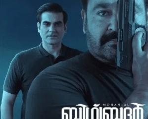 Big Brother (2020) (Hindi)