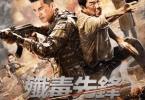 Download Operation Bangkok (2021) [Chinese] - Mp4 Netnaija