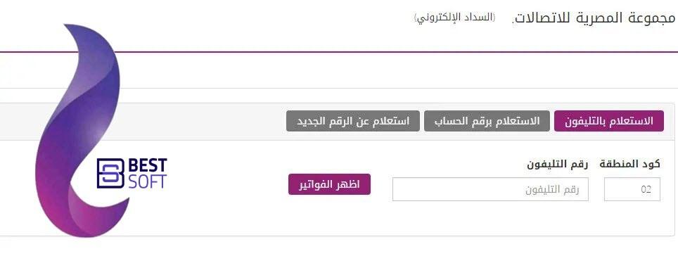 الابلاغ عن اعطال التليفونات المصرية للاتصالات عن طريق النت