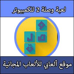 تحميل لعبة وصلة 2 للكمبيوتر كاملة برابط مباشر