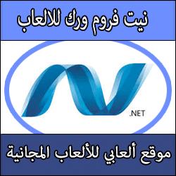 تحميل برنامج نت فروم ورك لتشغيل الالعاب على الكمبيوتر NET Framework كامل عربي مجانا