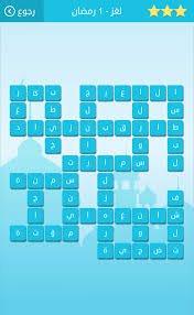 تحميل لعبة رشفة 2 كلمات متقاطعة وصلة 3 للاندرويد والكمبيوتر برابط مباشر