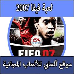 تحميل لعبة فيفا 2007 كاملة النسخة الاصلية FIFA 07 كاملة