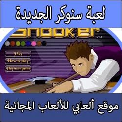 تحميل لعبة سنوكر للكمبيوتر اخر اصدار كاملة مجانا