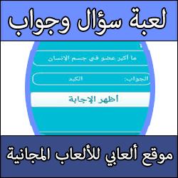 تحميل لعبة سؤال وجواب مجانا للكمبيوتر برابط مباشر