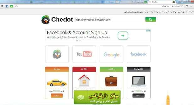 Chedot Browser interface