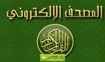 برامج اسلامية للكمبيوتر