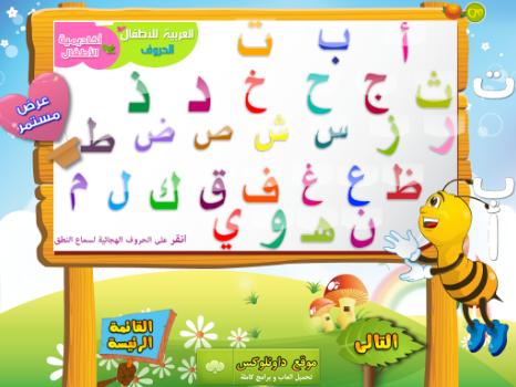 برامج تعليمية للاطفال مجانية للكمبيوتر داونلوكس