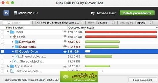 برنامج disk drill كامل