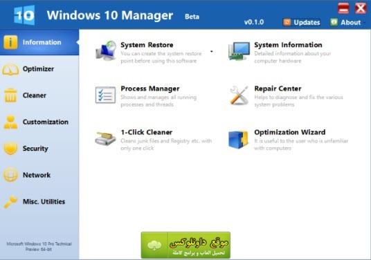 برنامج تحسين اداء الكمبيوتر ويندوز 10