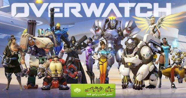 Overwatch تحميل لعبة اوفر واتش كاملة برابط واحد داونلوكس