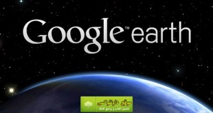 تحميل برنامج جوجل ايرث - تنزيل google earth 2019