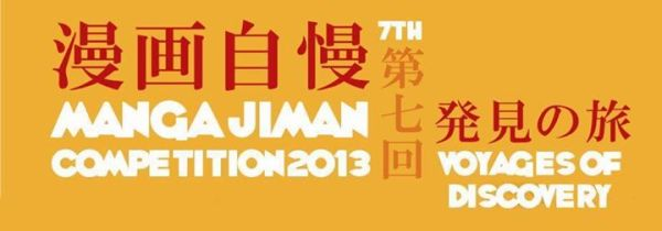 Manga Jiman 2013 Competition