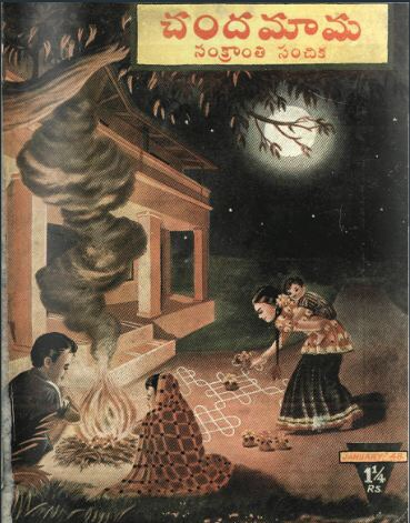 1947 cover for Chandamama