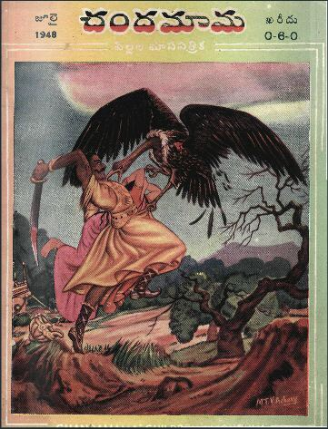 1948 cover for Chandamama