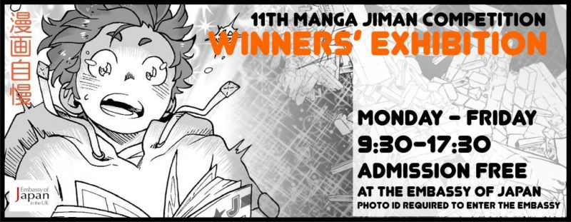 Embassy of Japan Manga Jiman 2017 Winners Exhibition