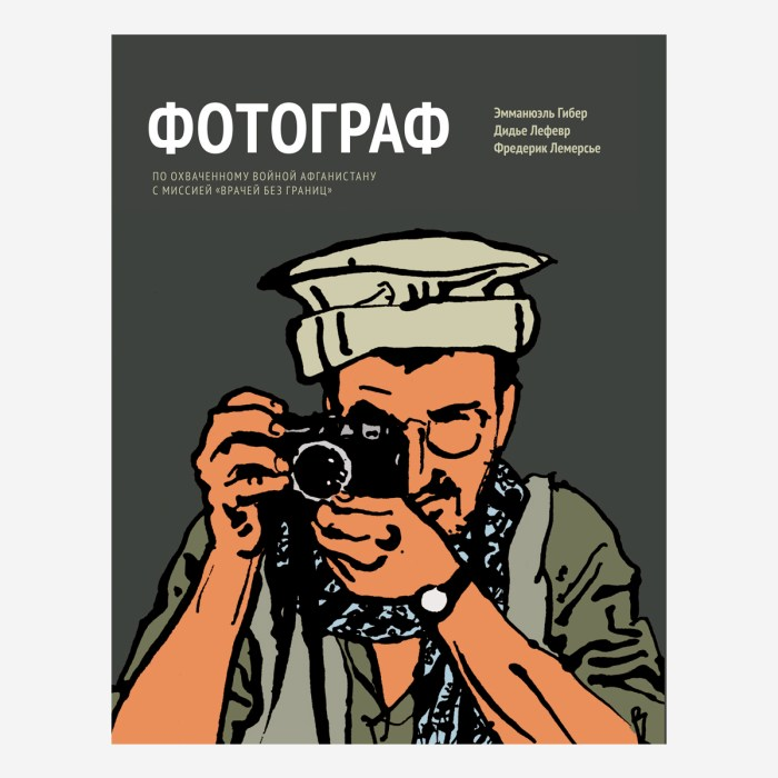 "Boomkniga Russian language edition of the graphic novel ""The Photographer"", by Emmanuel Guibert, Didier Lefèvre, and Frederic Lemercier, first published by Dupuis"