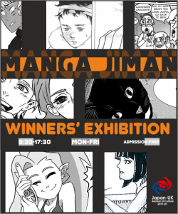 Manga Jiman Winners' Exhibition