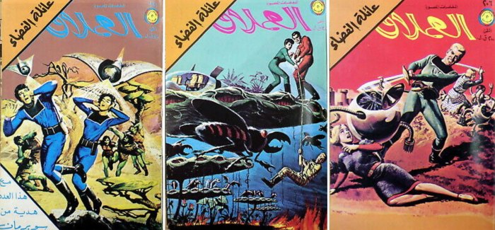 "Various issues of Al Umaq (""The Giant"" featuring Space Family Robinson"