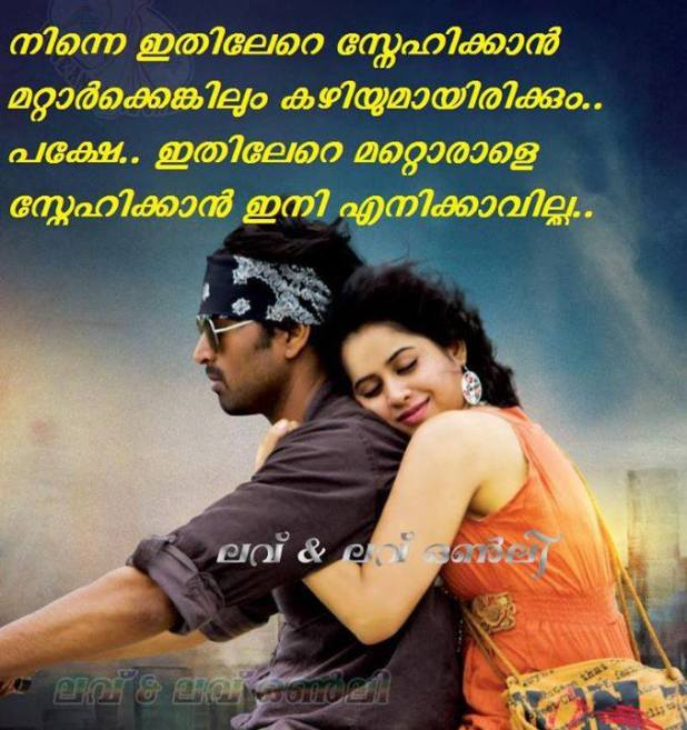 List Of Malayalam Love Quotes 40 Love Quotes Pictures And Images