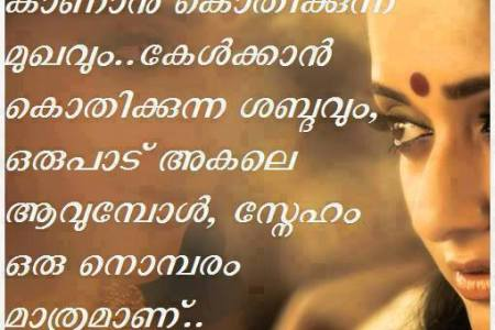 Malayalam Sad Love Quotes Hridhayakavadam Images T