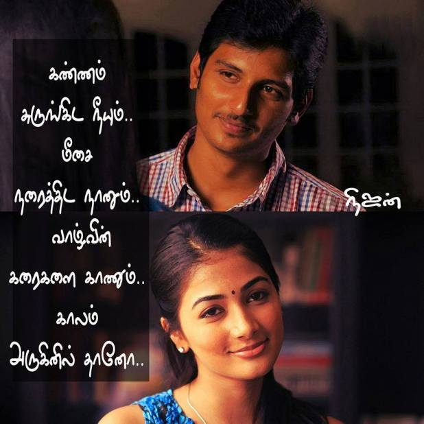 Imágenes De Love Quotes With Tamil Movie Images Facebook