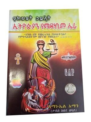 ኢትዮጵያን የማዳከም ሴራ Ethiopian Yemadakem Siera By Amanuel Aman
