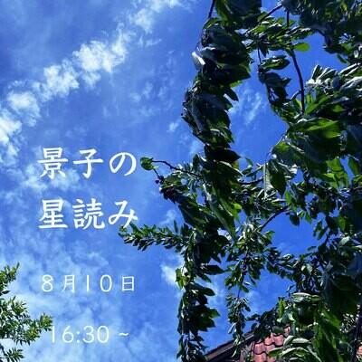 景子の星読み  8月10日(月)16:30〜 (日本時間)