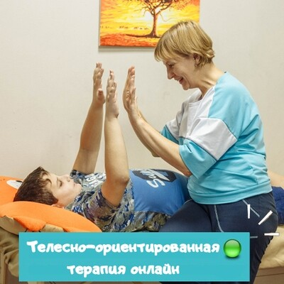Онлайн-занятия Телесно-ориентированная терапия 60 минут