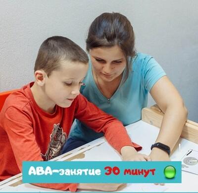 Онлайн-занятия АВА 30 минут