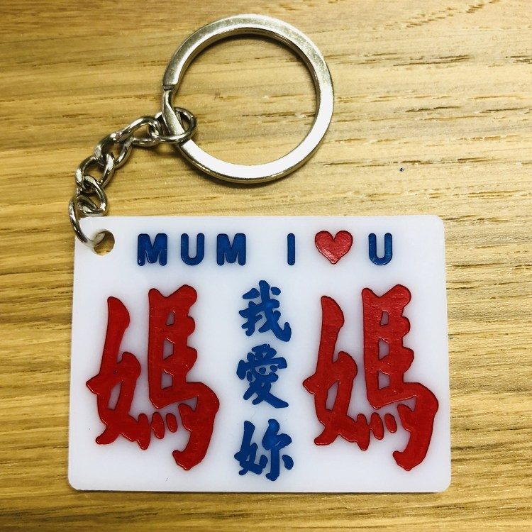 小巴牌-匙扣-媽媽我愛你