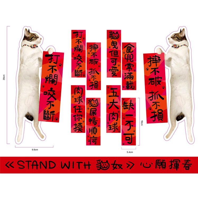 Stand with 貓奴-心願揮春
