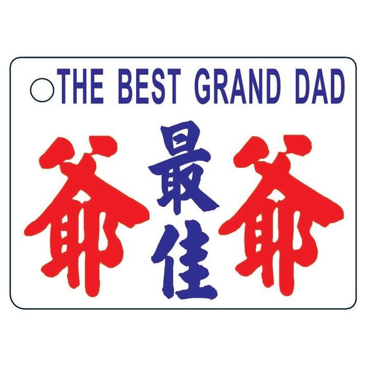 小巴牌-匙扣-最佳爺爺