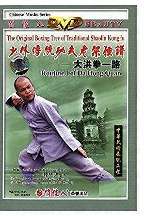 Da Hong Quan por Shi Deyang