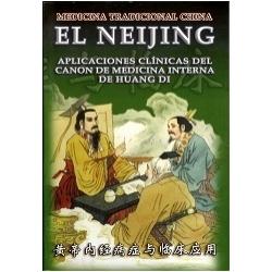 El Neijing Canon de la medicina China Aplicaciones Clinicas