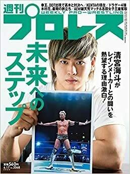 Weekly Pro Wrestling Magazine 6/17/20 featuring Hana Kimura Memorial