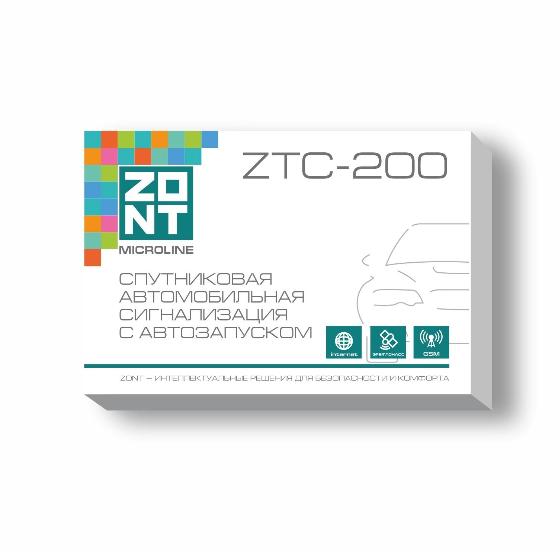 Спутниковая автомобильная сигнализация ZTC-200