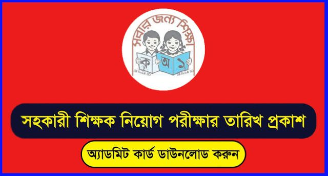 Primary School Teacher Exam Date 2019