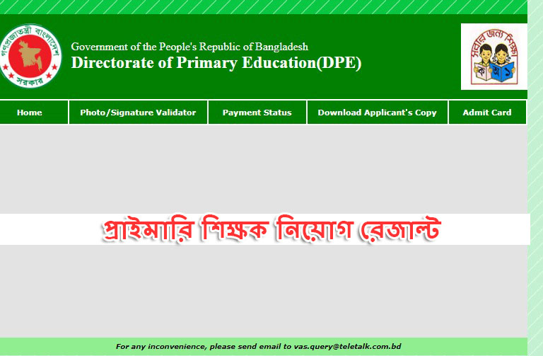 Govt Primary School Teacher Job Result