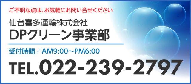 仙台喜多運輸株式会社DPクリーン事業部問い合わせ